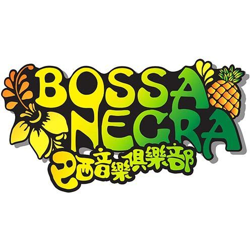 cropped-bossa-negra-profile-pic-1.jpg